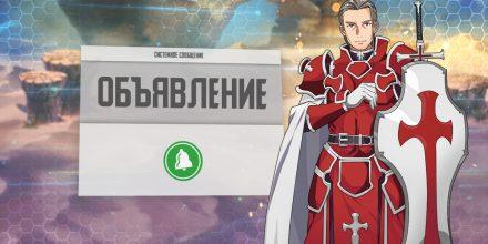 Открыт новый сервер «S101: Наганиси»!